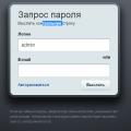 форма восстановления пароля в Битрикс