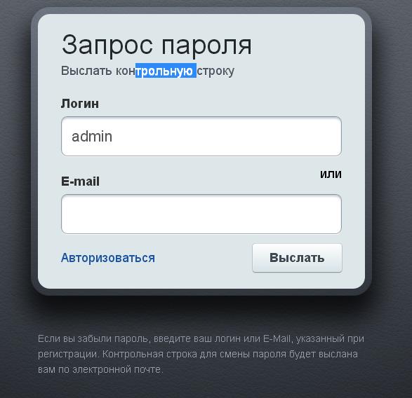 Забыл пароль и логин битрикс синхронизация битрикс с outlook