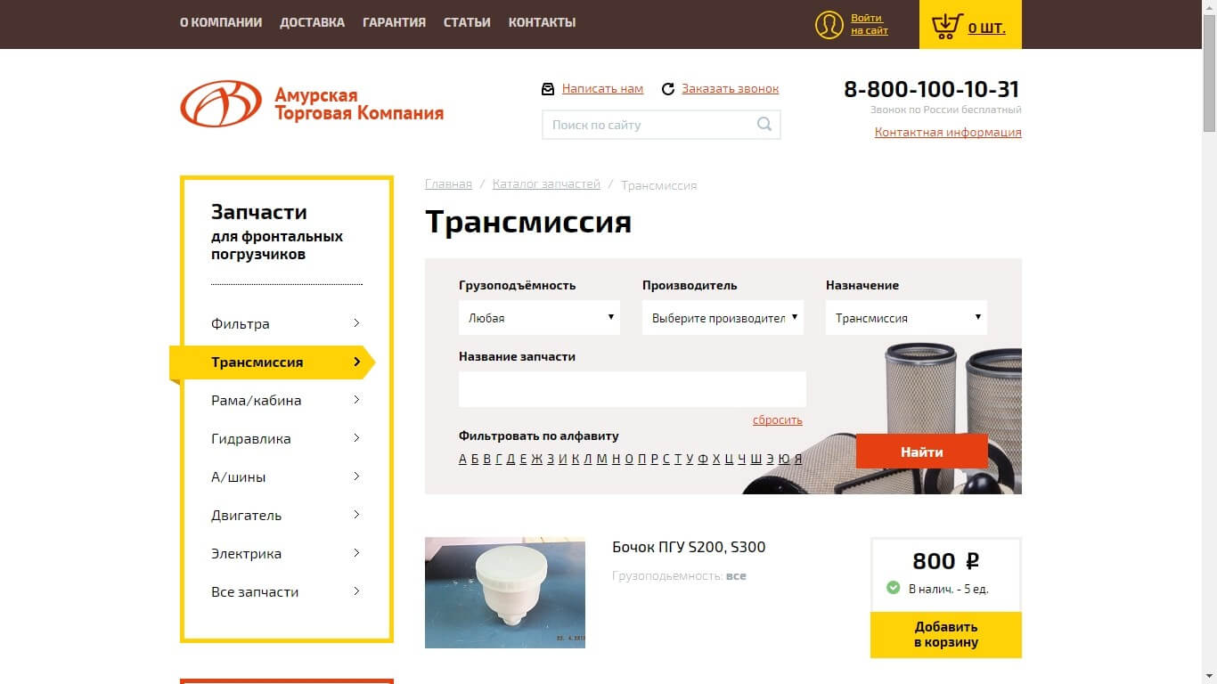 интернет-магазин АТК на битрикс