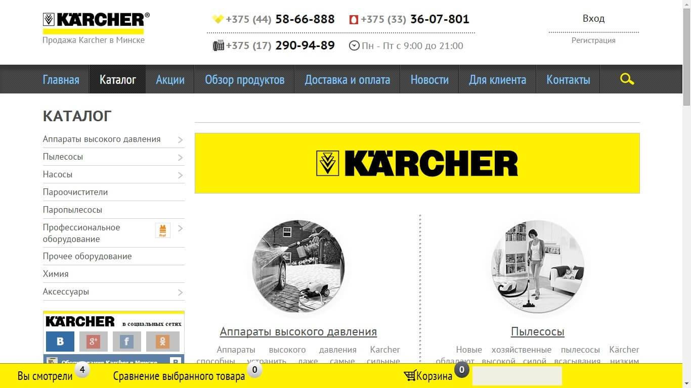 интернет-магазин Керхер на битрикс