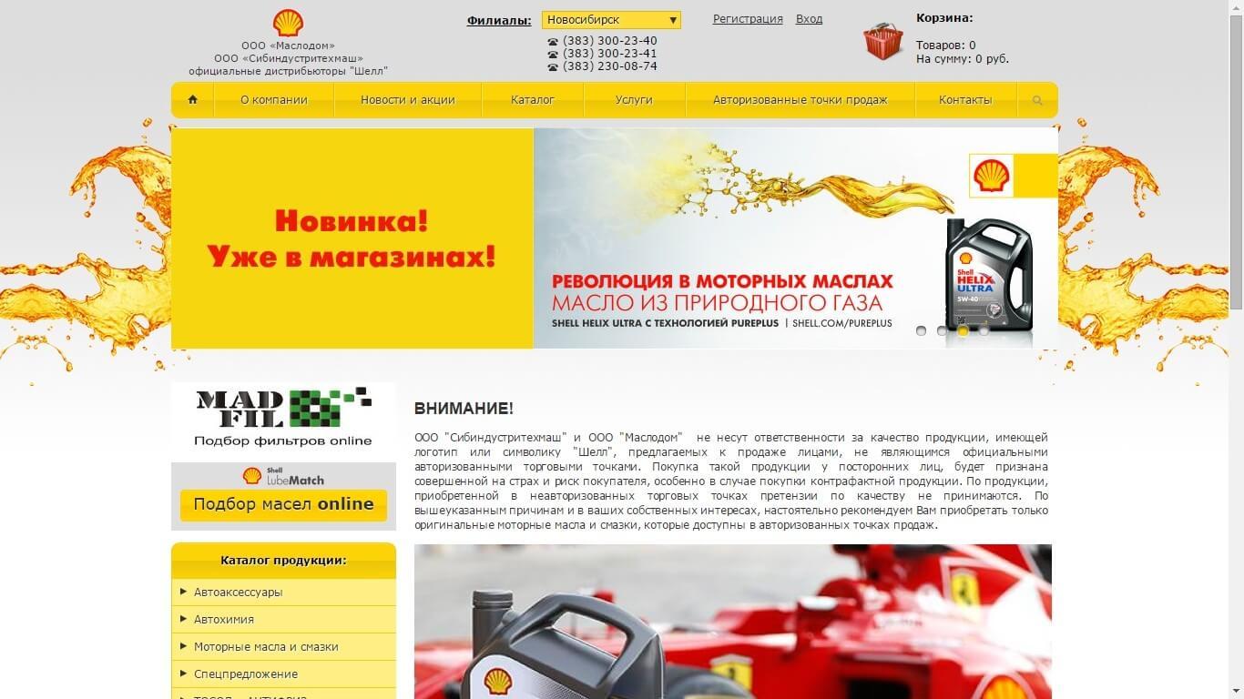 интернет-магазин Shell на битрикс