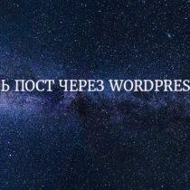 Создать пост через wordpress rest api