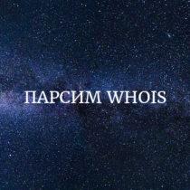 Парсим whois